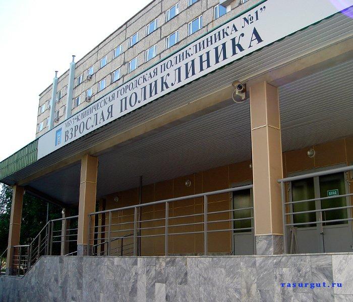 Взрослая поликлиника 2. тел.регистратура: 3-44-83