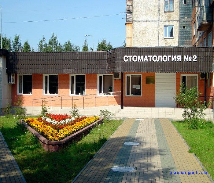 Детская стоматологическая поликлиника 1, МУЗ.